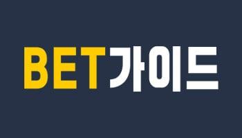 벳가이드_스포츠토토